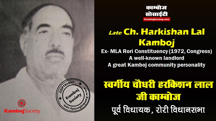 Ch. Harkisan Lal Kamboj - A well-known landlord and MLA