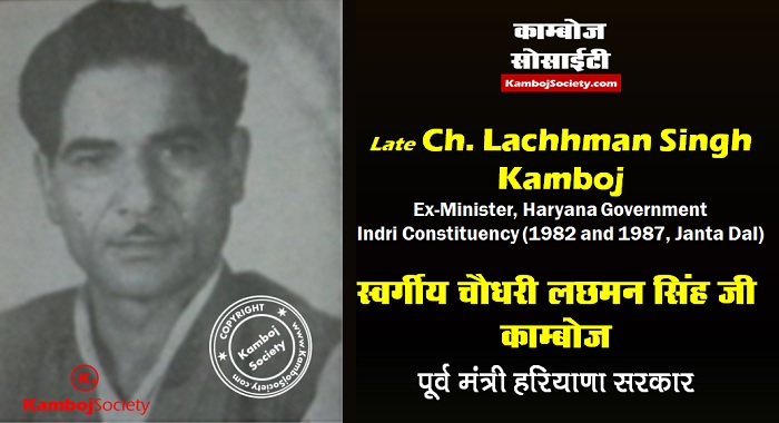 Ch. Lachhman Singh Kamboj - Ex-minister in the year 1987