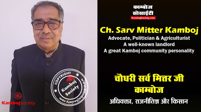 Ch. Sarv Mitter Kamboj - Advocate, Politician and Social Worker