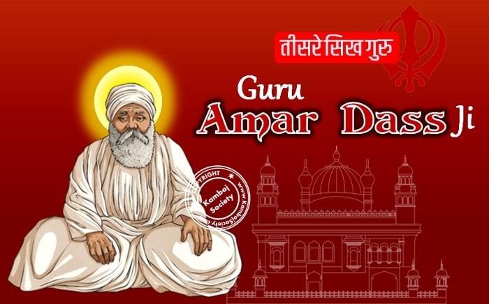 Guru Amar Das