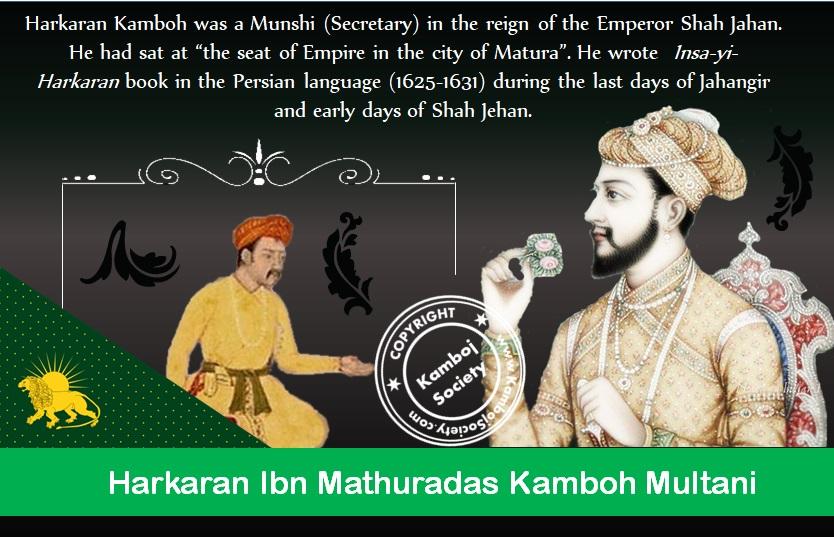 Secretary Harkaran Ibn Mathuradas Kamboh Multani