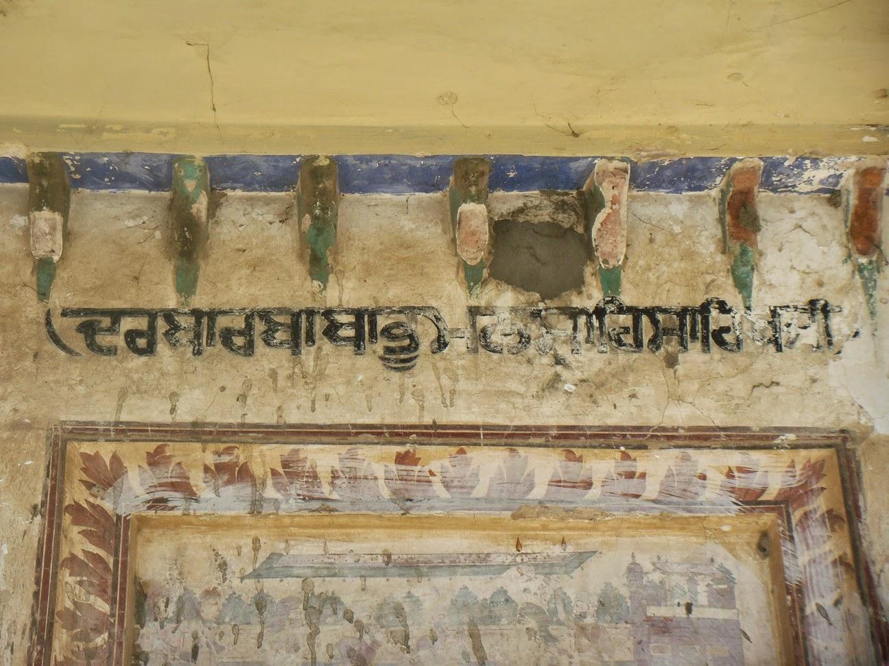 Holy inscriptions in the gurdwara. (21-Mar-2011)