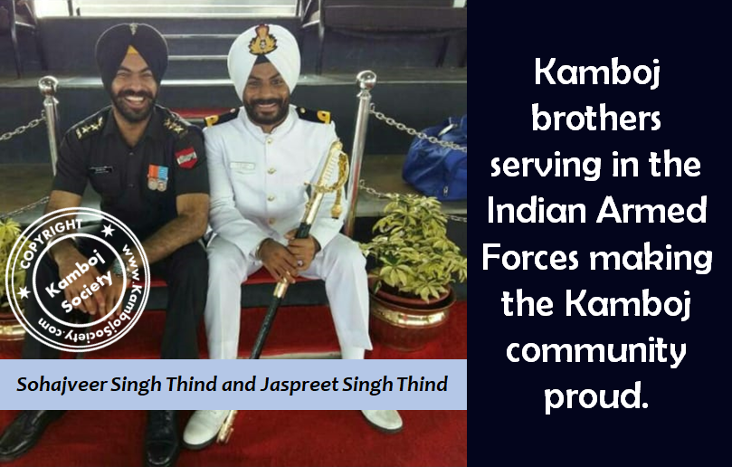 Kamboj brothers serving in the Indian Armed Forces