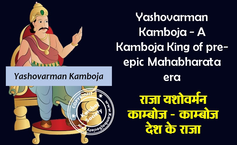 Yashovarman Kamboja - A Kamboja King of pre-epic Mahabharata era