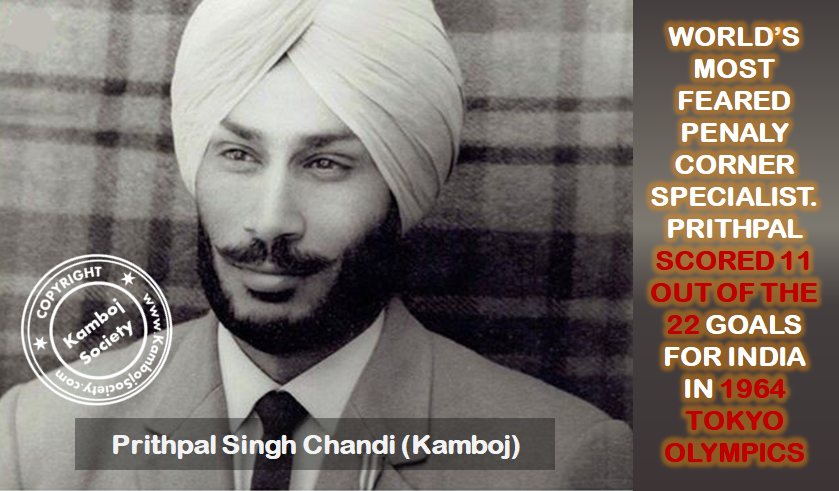 Prithipal Singh Chandi (Kamboj) - A famous hockey player of India