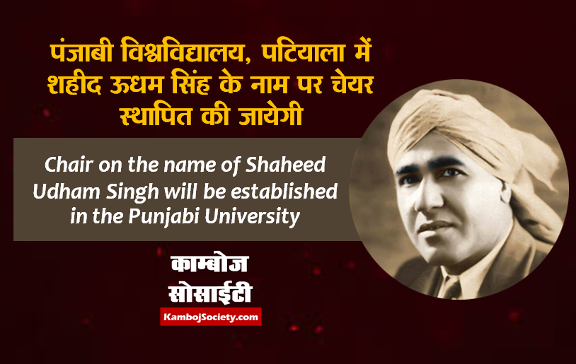 Chair on the name of Shaheed Udham Singh will be established