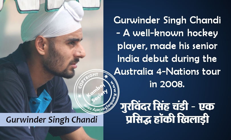 Gurwinder Singh Chandi - A well-known hockey player
