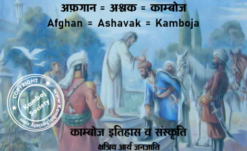 The Origin Of The Afghan Word From Kamboja