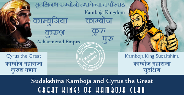 Connection between Kambojas King Sudakshina and Cyrus the Great