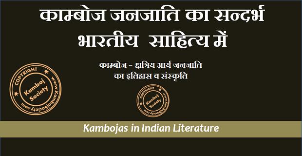 Kambojas in Indian Literature