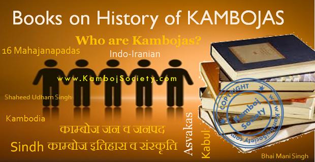 Books on History of Kambojas