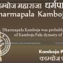 Dharmapala Kamboja - Last Ruler of Kamboja Pala Dynasty