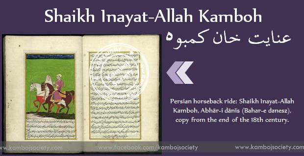 Shaikh Inayat-Allah Kamboh