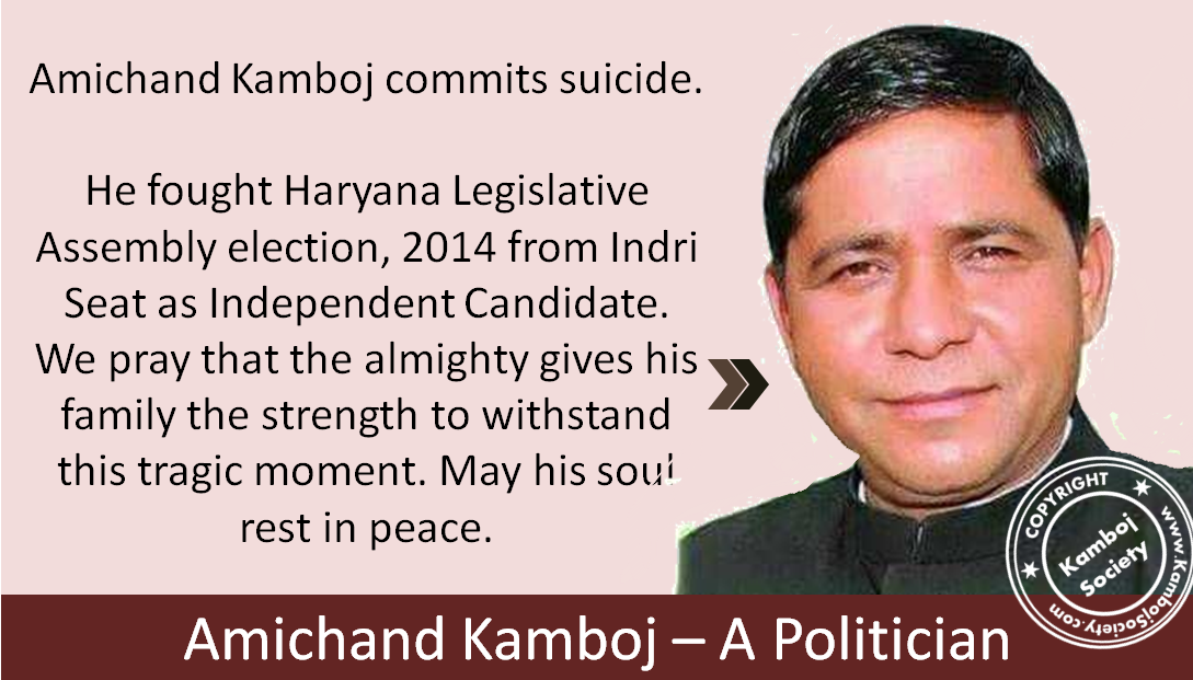 Congress leader Amichand Kamboj commits suicide in Karnal