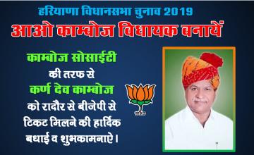 Karan Dev Kamboj got the BJP ticket from Radaur for Haryana Assembly polls