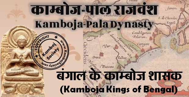 बंगाल का काम्बोज-पाल राजवंश (Kamboja Pala Dynasty)