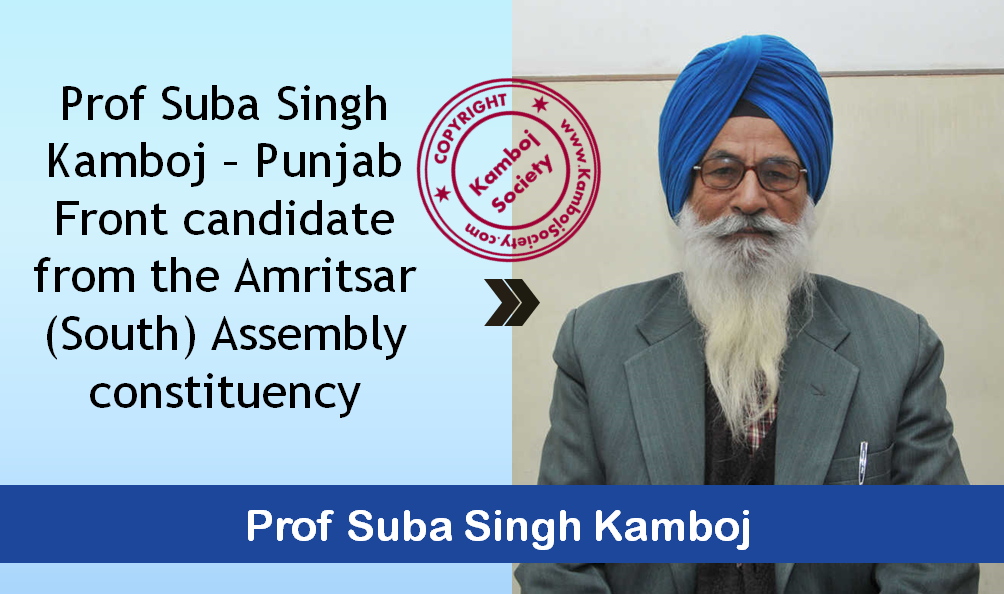 Prof Suba Singh Kamboj - Punjab Front candidate from the Amritsar (South) Assembly constituency