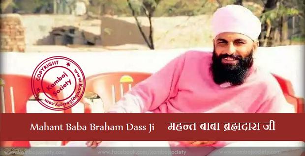 Mahant Baba Braham Dass Ji