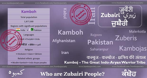 Zubairi and Kamboh