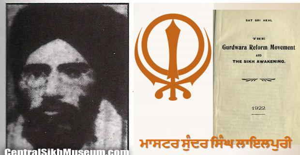 Master Sunder Singh Lyallpuri - Shiromani Akali Dal