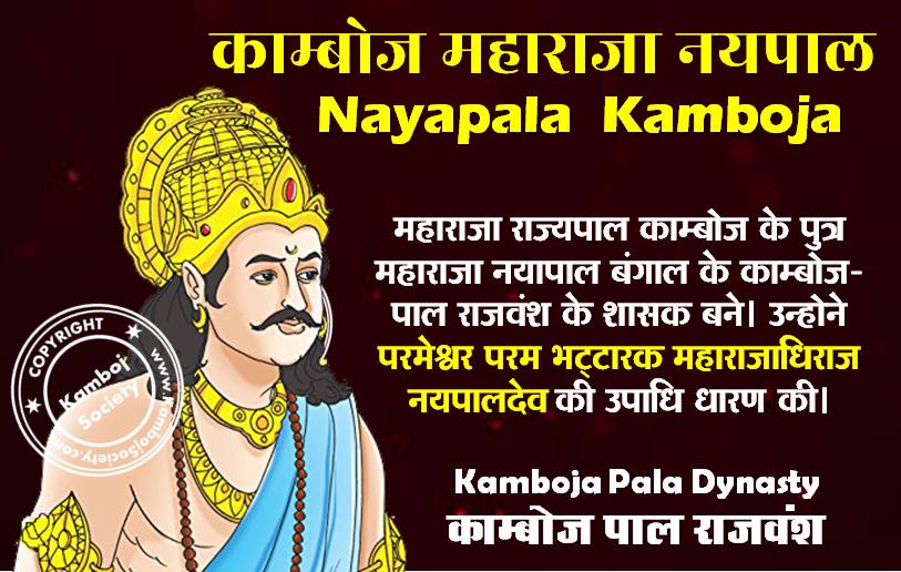 नयपाल काम्बोज - बंगाल के काम्बोज-पाल राजवंश के महाराजा
