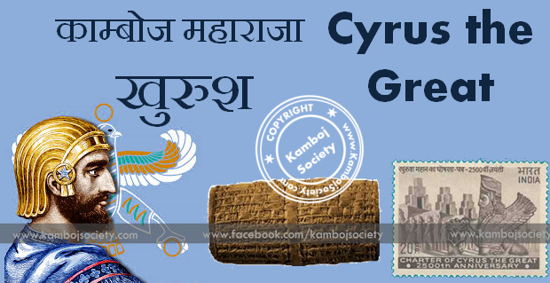 Cyrus the Great - The great Kamboja
