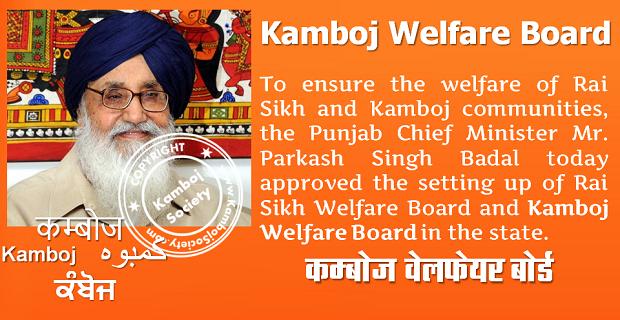 Punjab Govt constitutes boards for Kamboj community