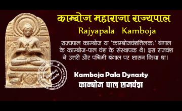 राज्यपाल काम्बोज - बंगाल के काम्बोज-पाल राजवंश के संस्थापक