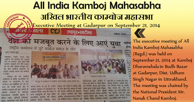 All India Kamboj Mahasabha meeting held at Gadarpur
