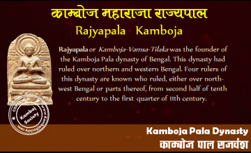 Rajyapala Kamboja - Founder of the Kamboja Pala dynasty of Bengal