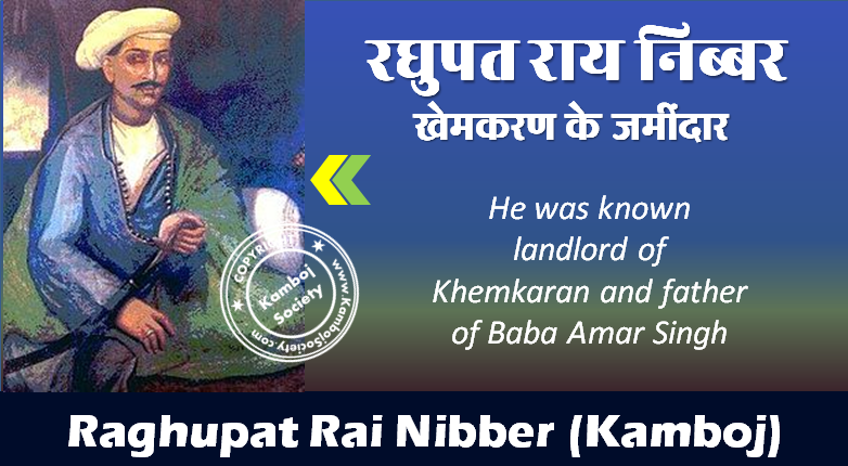 Raghupat Rai Nibber - Known Landlord of Khemkaran