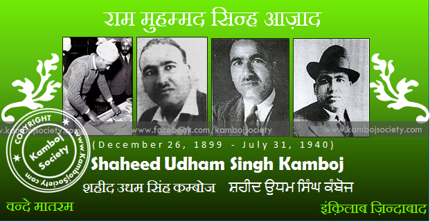 Shaheed Udham Singh - The great martyr of Indian Freedom Struggle
