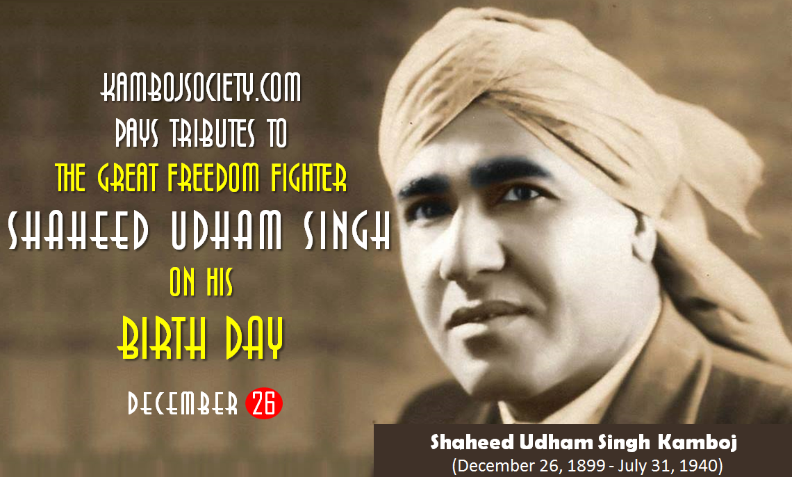 117th Birth Anniversary of Shaheed Udham Singh on 26 December 2016