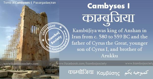 Cambyses I - King of Anshan