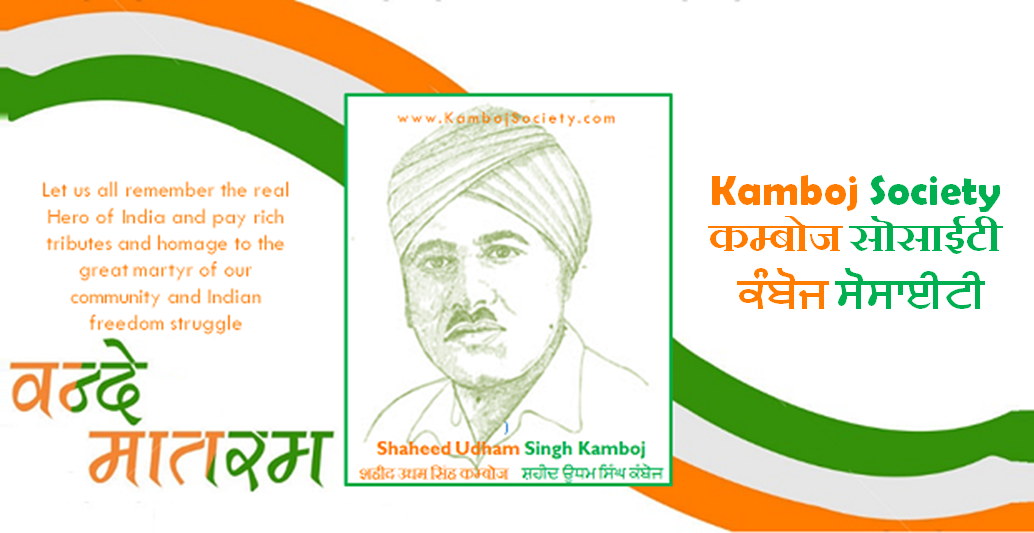 114th Birthday of Shaheed Udham Singh Kamboj