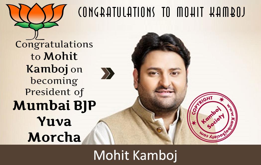 Mohit Kamboj becomes President of Mumbai BJP Yuva Morcha