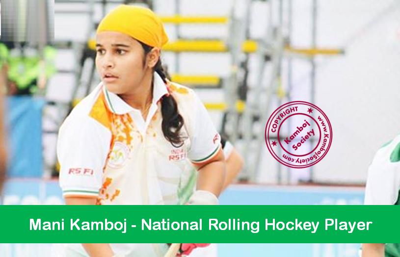 Mani Kamboj - National Rolling Hockey Player