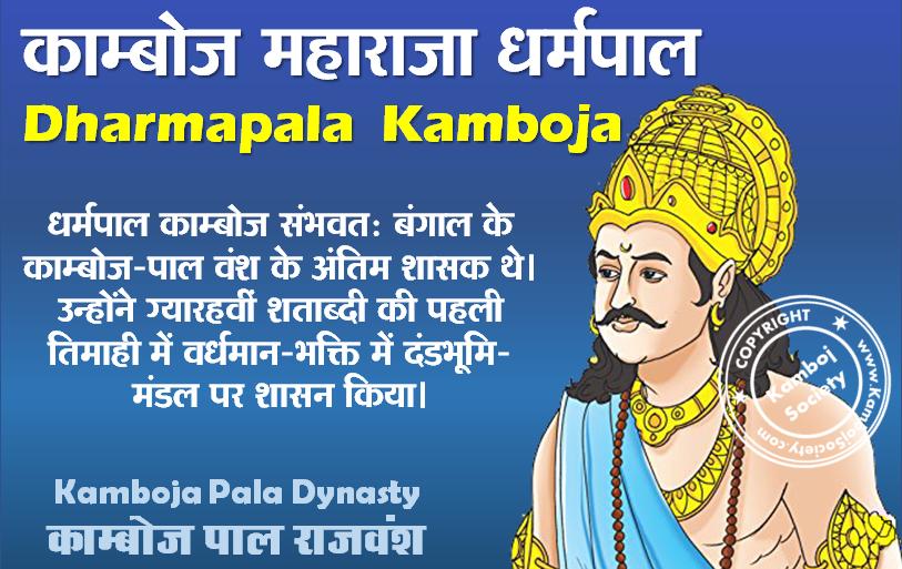 धर्मपाल काम्बोज - बंगाल के काम्बोज-पाल राजवंश के महाराजा