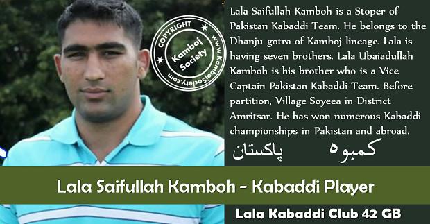 Lala Saifullah Kamboh - Kabaddi Player