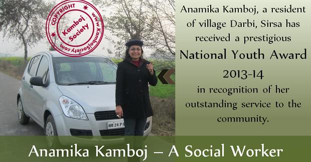 Anamika Kamboj