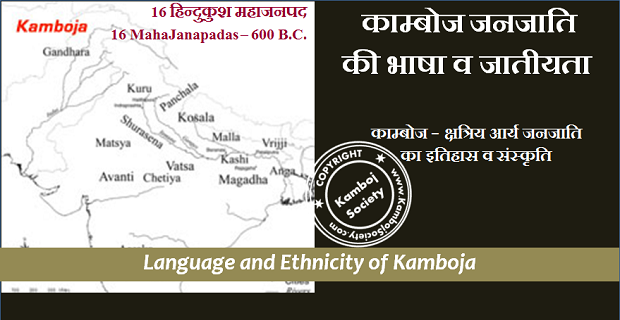 Language and Ethnicity of Kambojas
