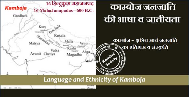 Language and Ethnicity of Kambojas