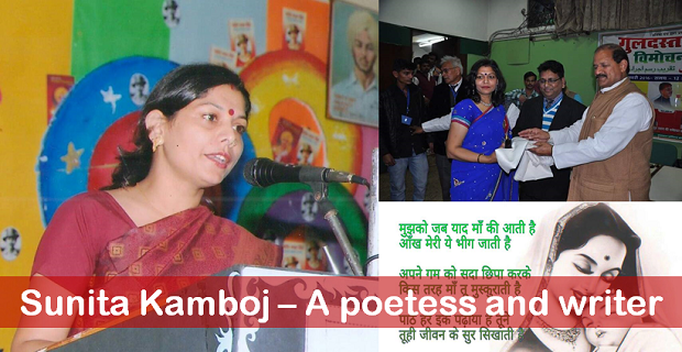 Sunita Kamboj � A poetess and writer
