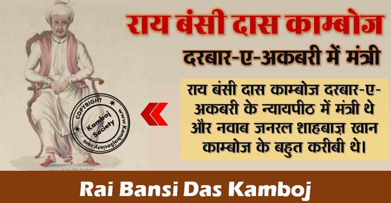 Rai Bansi Das Kamboh - A Hindu minister in Darbar-i-Akbari