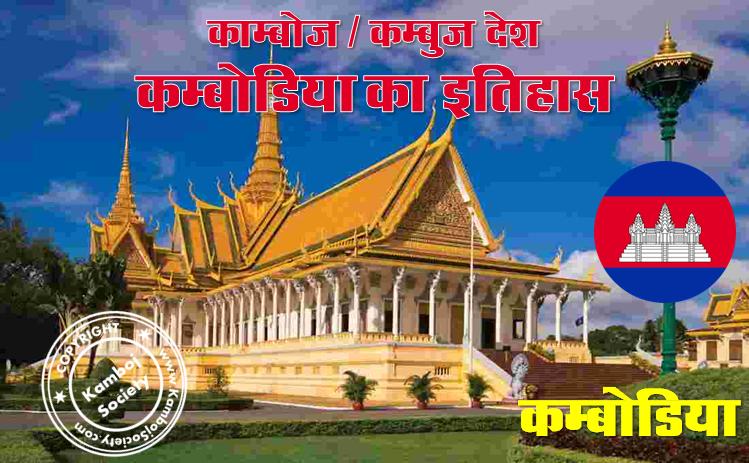 कम्बुज देश कम्बोडिया का इतिहास