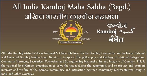 All India Kamboj Maha Sabha | Kamboj National Executive Committee