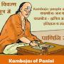 Kambojas of Panini