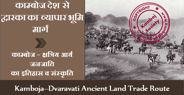 Kamboja�Dvaravati Ancient Land Trade Route