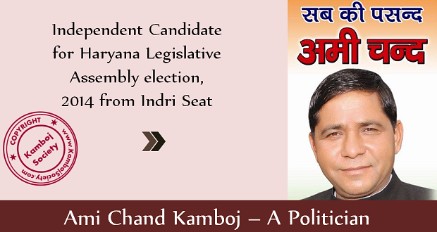 Ami Chand Kamboj � Independent Candidate from Indri