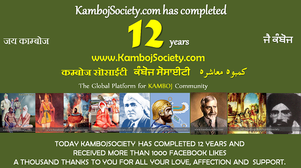 KambojSociety.com completed 12 years today.
